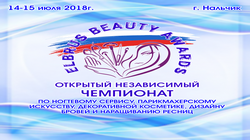 «ELBRUS BEAUTY AWARDS 2018»