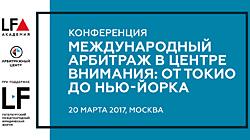 http://arbitr.lfacademy.ru/?utm_source=arbitr&utm_medium=web&utm_campaign=deloros_Arbitr