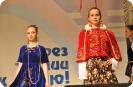 Межрегиональный конкурс молодых дизайнеров «Стильный акцент»
